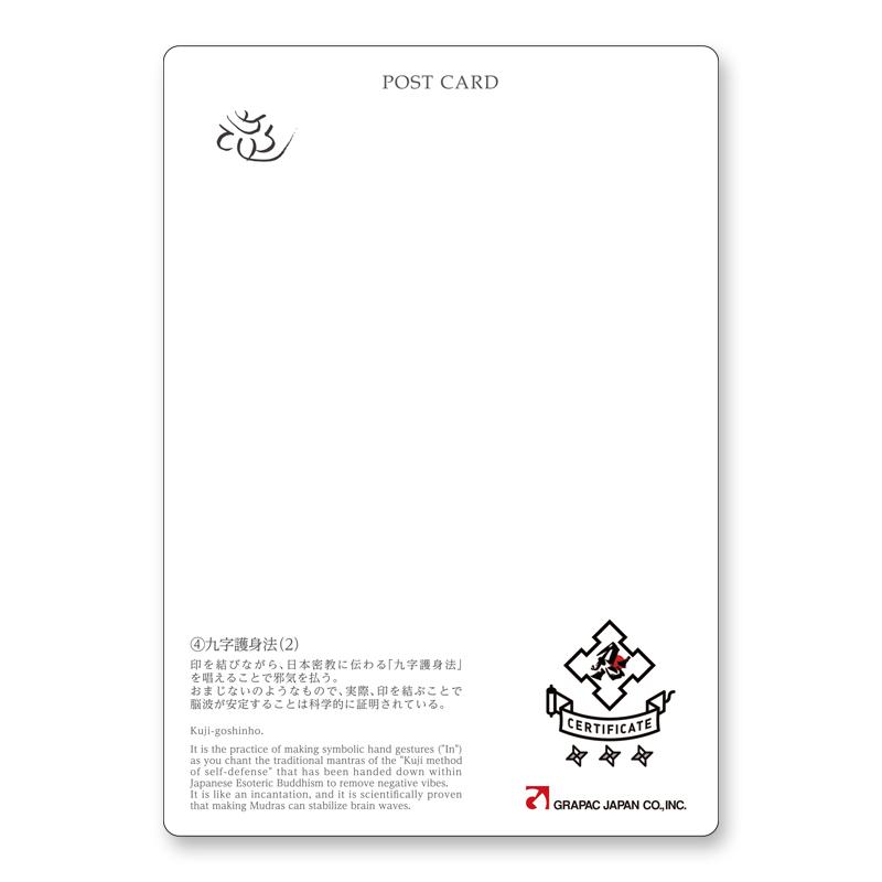 NJP0004 動く絵はがき4 九字護身法(2)