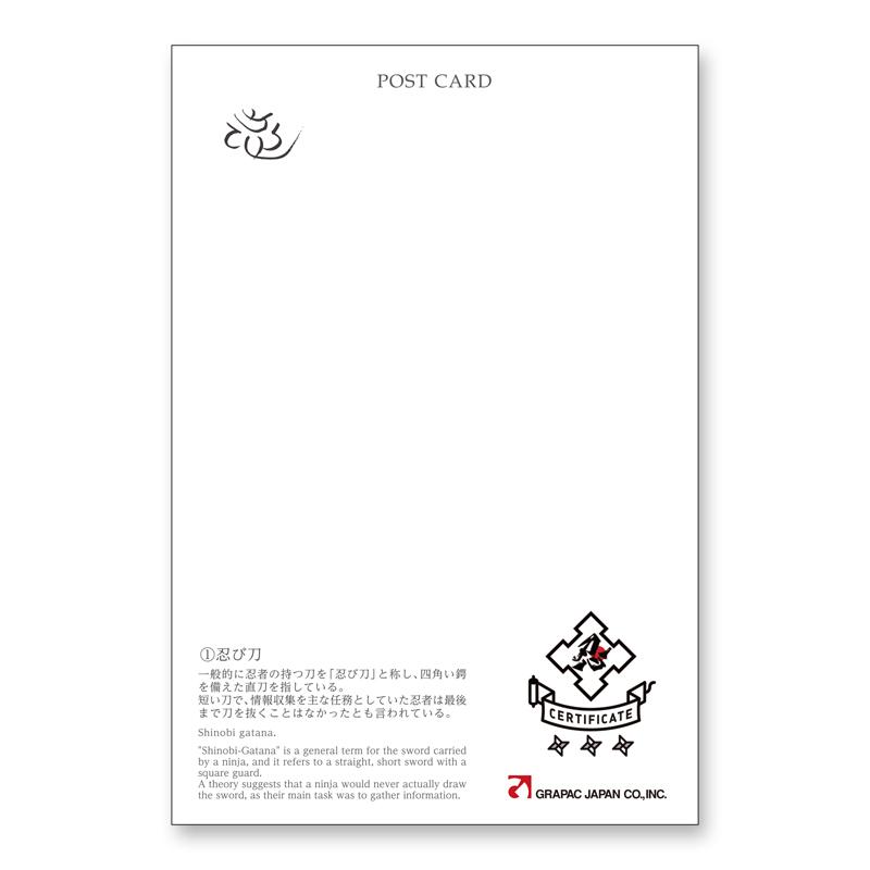 NJP0005 忍者の奥義POSTCARD SET