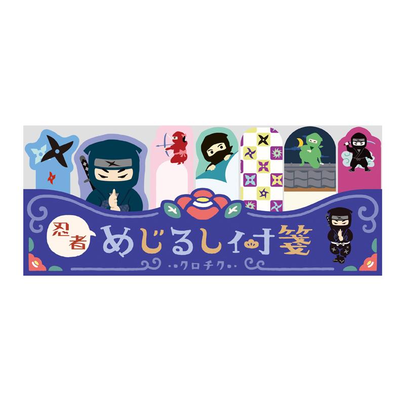 めじるし付箋 忍者10