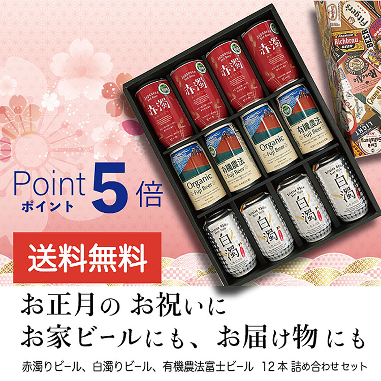 お正月のお祝いに!紅白めでたい赤富士セット