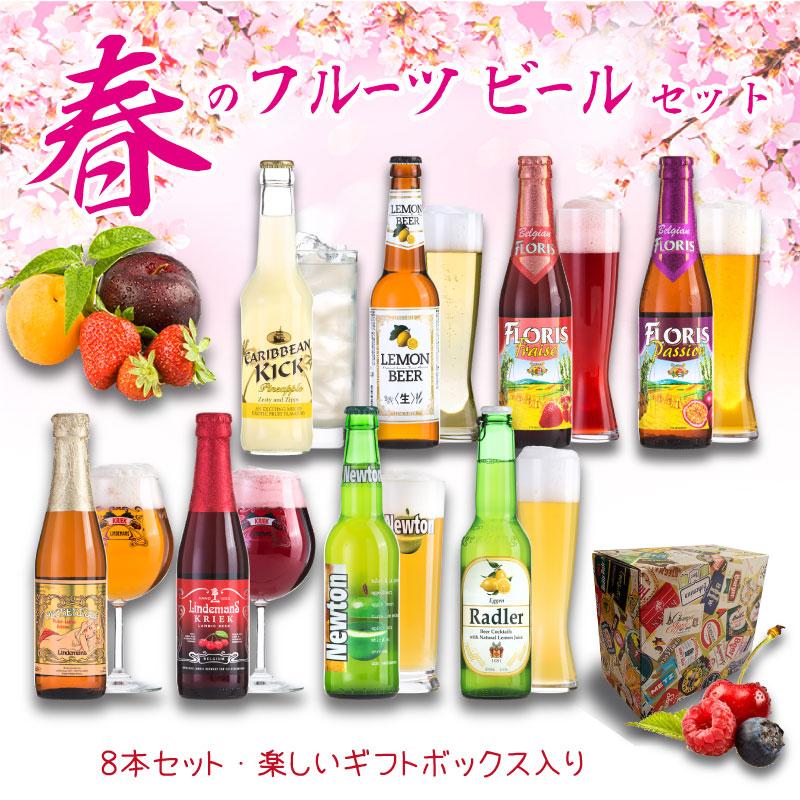 春のフルーツビールセット