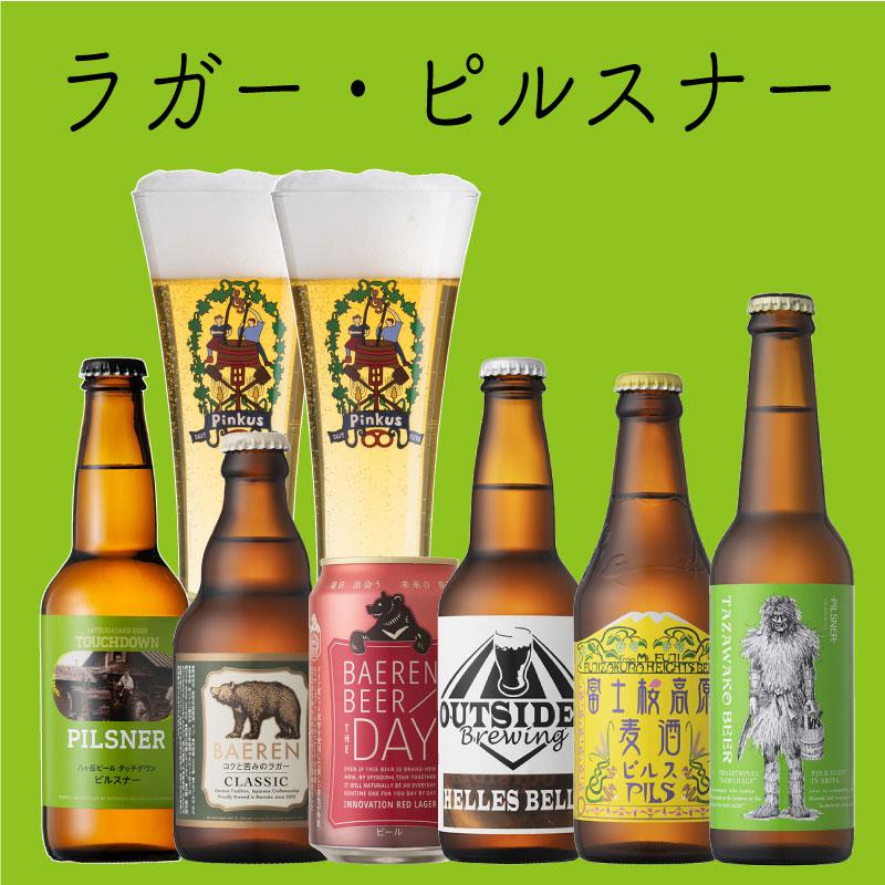 国産クラフトビール ラガー&ピルスナー セット