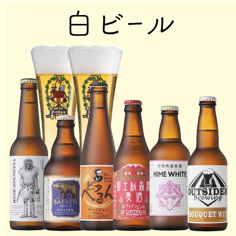 国産クラフトビール 白ビール セット