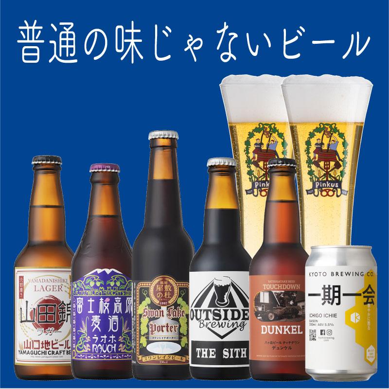 国産クラフトビール 普通の味じゃないビール セット