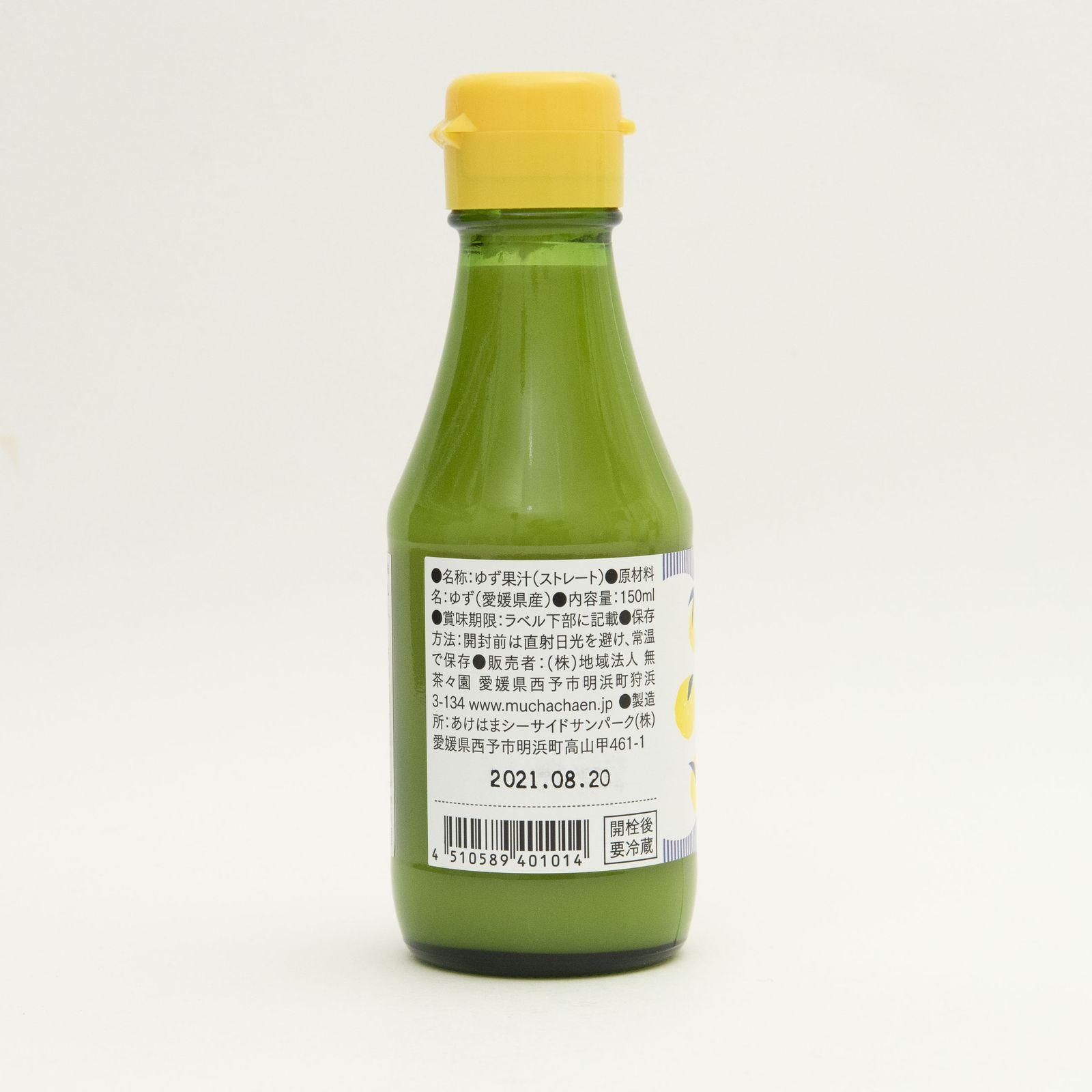 果汁 ゆずストレート果汁