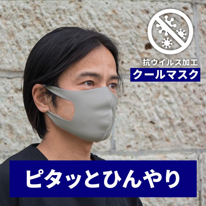 《スポーツにも!》Agシールドマスク[クール] グレー (2枚入)【抗ウイルス加工生地を使用】