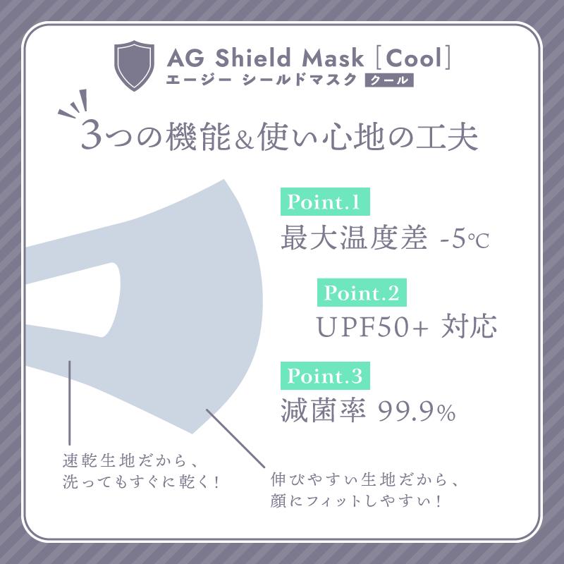 【1週間以内のお届け】Agシールドマスク[クール] タイダイ 薄葡萄 1枚入【抗ウイルス加工生地を使用】