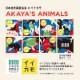 ランタナ 『AKAYA'S ANIMALS』(タフタ125cm)