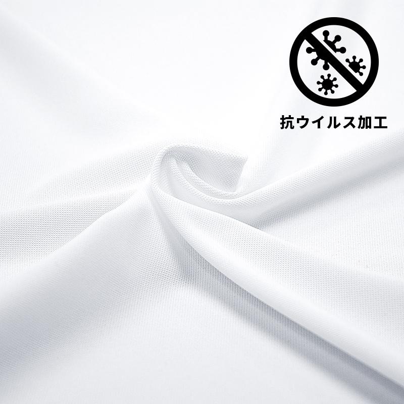 抗ウイルス加工生地[ストレッチ生地・吸水速乾] #AT4860KV (ホワイト・巾165cm)