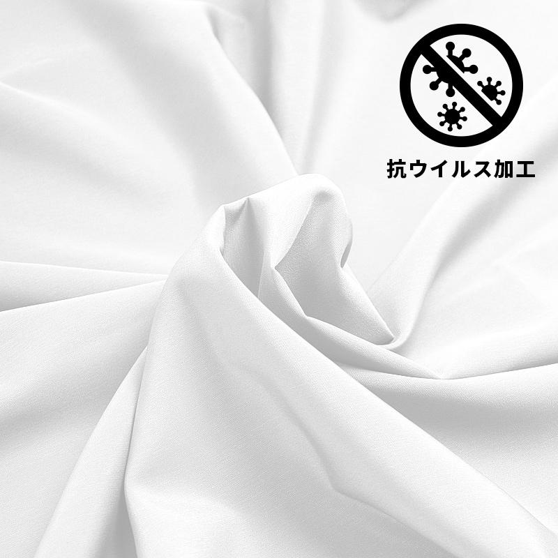 抗ウイルス加工生地・織物ファイユ[#30800KV](ホワイト・巾110cm)