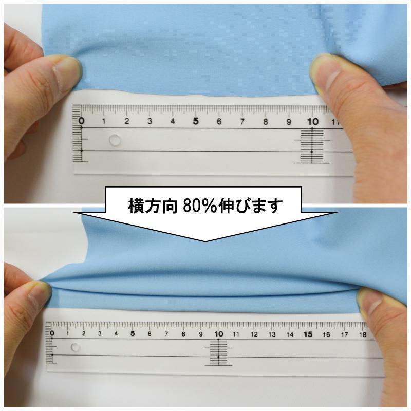 撥水加工生地・2WAYトリコット (サックス・巾150cm)