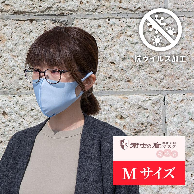 【日本製】衛士の盾 ease[イーズ]マスク そふと ブルー[Mサイズ]