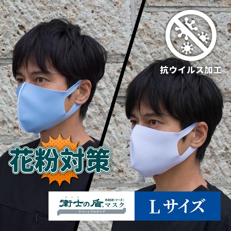 【日本製】衛士の盾 ease[イーズ]マスク リバーシブルタイプ ブルー/ホワイト[Lサイズ]