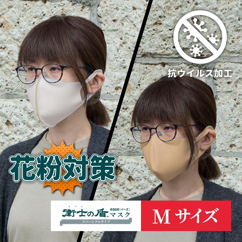 【日本製】衛士の盾 ease[イーズ]マスク リバーシブルタイプ ホワイト/ベージュ[Mサイズ]