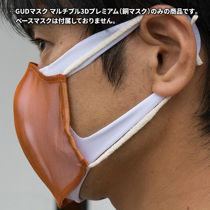 【営業日2週間以内発送】GUDマスク マルチプル3Dプレミアム(銅繊維シート)