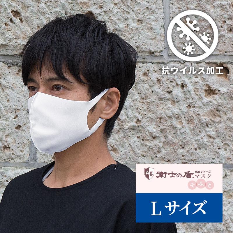 【日本製】衛士の盾 ease[イーズ]マスク そふと ホワイト[Lサイズ]