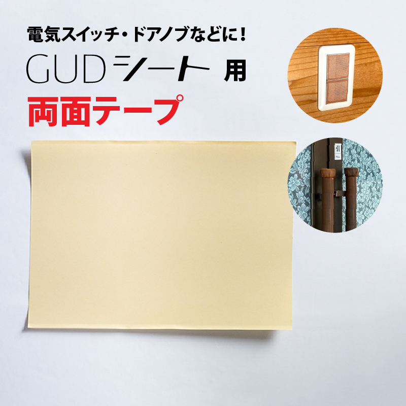 GUDシート用両面テープ