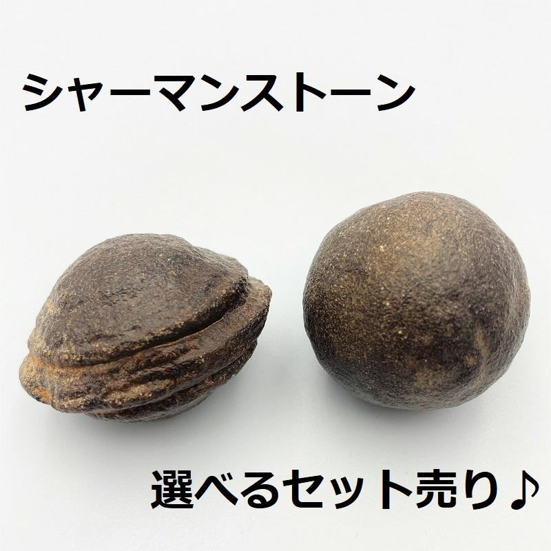 シャーマンストーン(モキマーブル) 選べるセット売り
