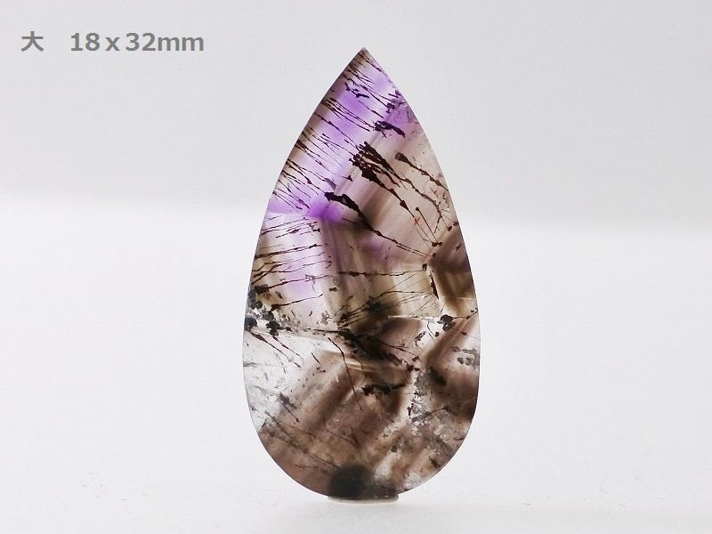 アメジストエレスチャル 両面美しい! 高級 天然石ルース(フラット) セレクト