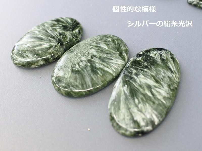 【ラスト1】セラフィナイト 01-08 美しいものは貴重 セレクト天然石ルース