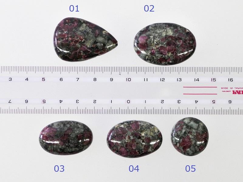 ユーディアライト 天然石ルース セレクト ロシア産