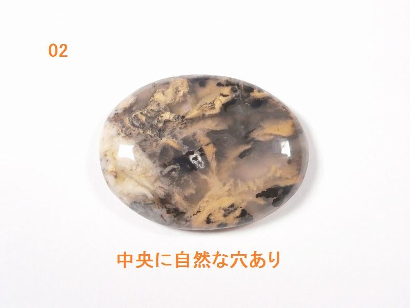 【ラスト1】デンドライトアゲート セレクト 天然石ルース
