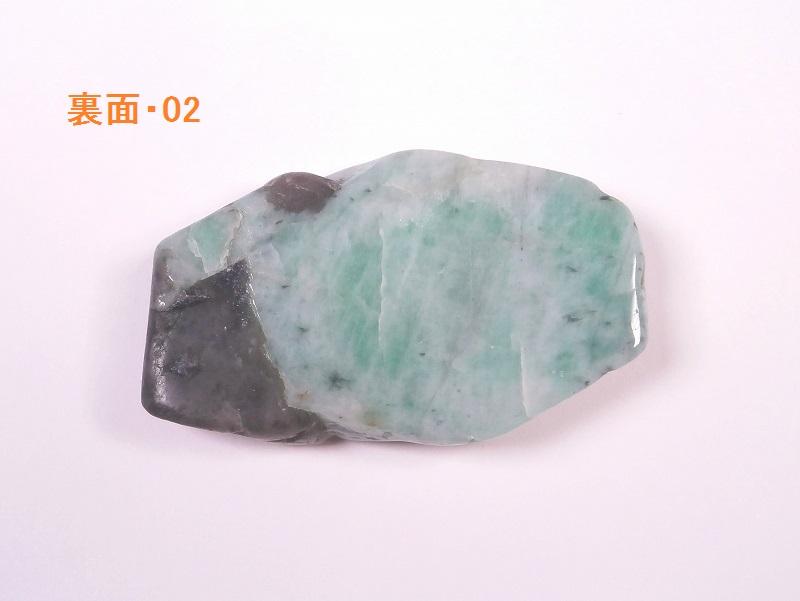 エメラルド原石 スライス アフリカ産 セレクト