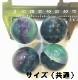 【大特価!】 フローライト・スフィア(丸玉) ランダム1個売り