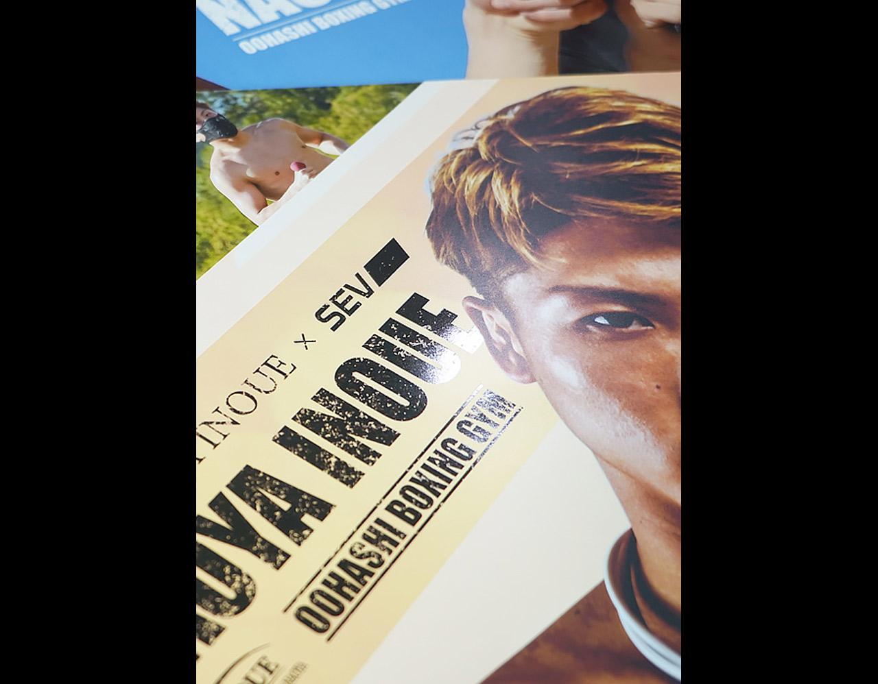 井上尚弥×SEV オリジナルポスター
