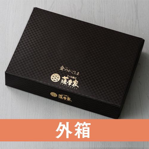【送料込み】冬の定番さつま揚げ詰合せ No.48K(錦江味)
