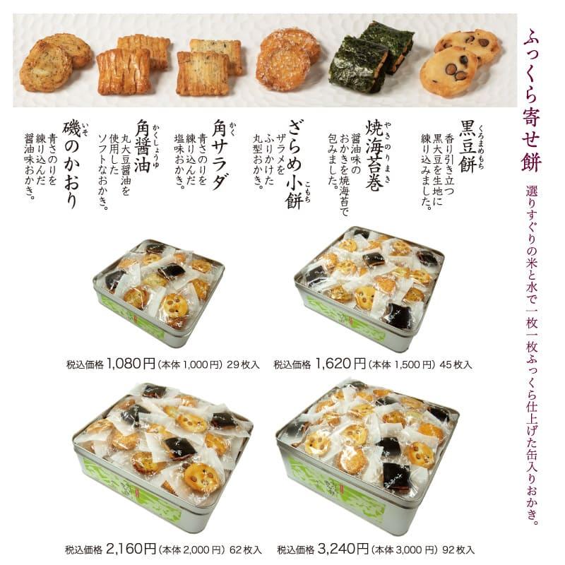 草加葵の倉 ふっくら寄せ餅FY-20