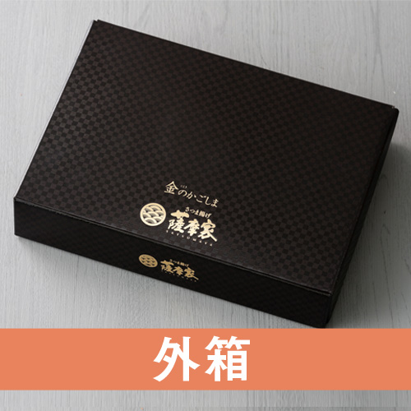 【送料込み】定番とおつまみさつま揚げ詰合せ No.50S(櫻島味)