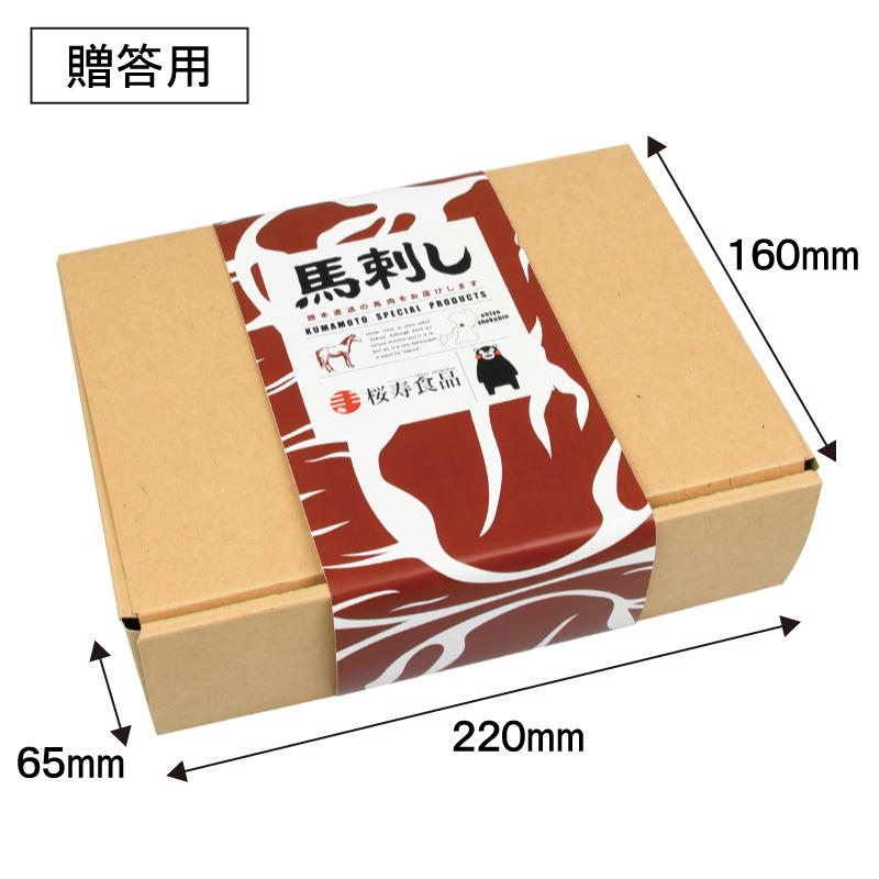 桜寿食品 馬刺し 計7人前 人気部位食べ比べ3種セット 【送料込】