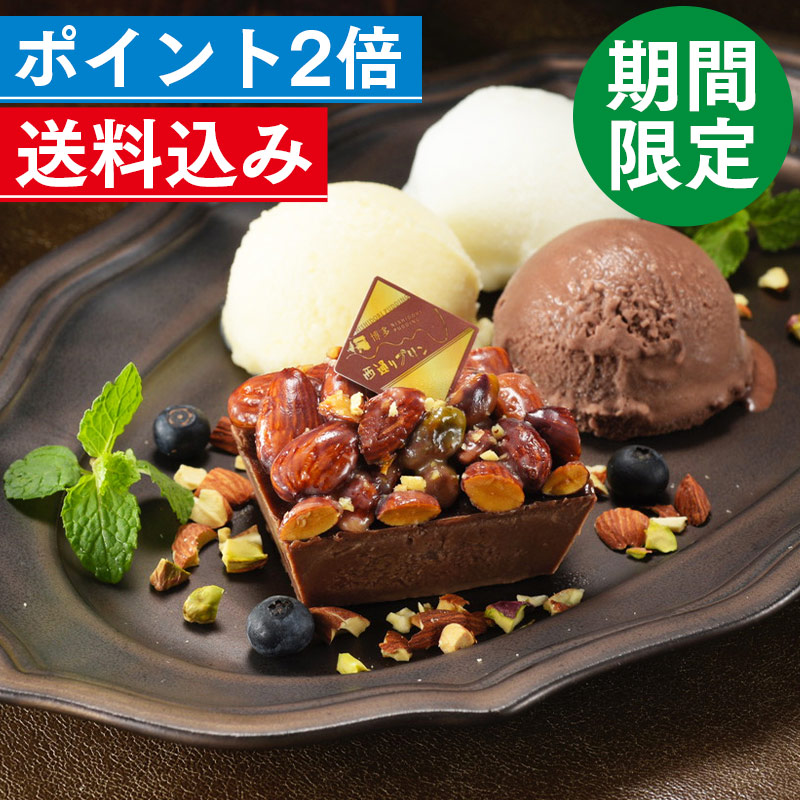西通りプリン【送料込】チョコラーナ・ ジェラートセット CGL-13