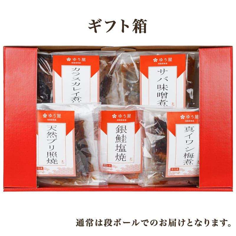 ゆう屋 本格魚惣菜の詰合せ【送料込】