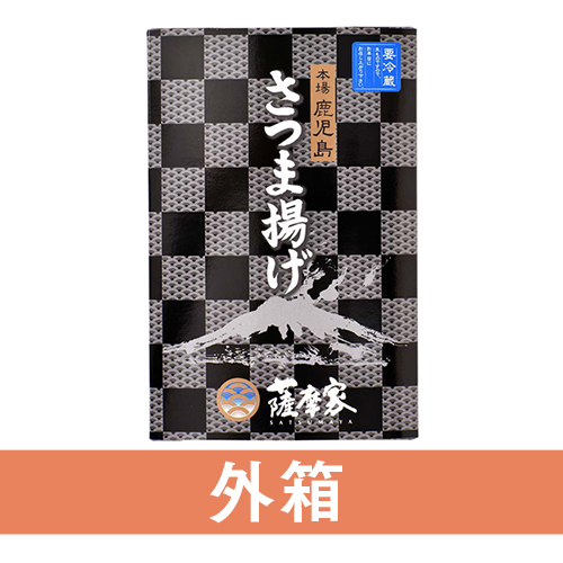 薩摩家 さつま揚げ真空詰合せ No.43K 【錦江味(甘さ控えめ)】