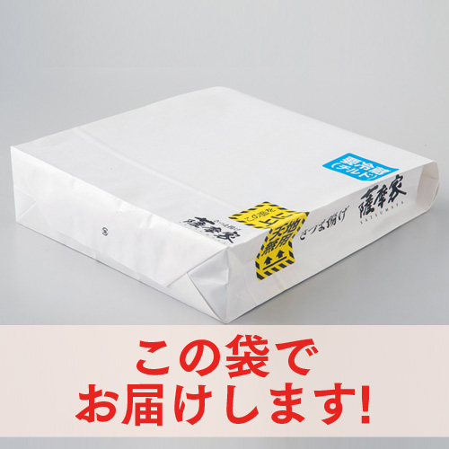 薩摩家 さつま揚げ真空詰合せ No.43S 【櫻島味(甘め)】