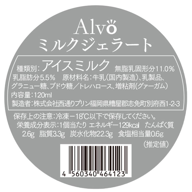 Alvo ミルクジェラート Milk 西通りプリン