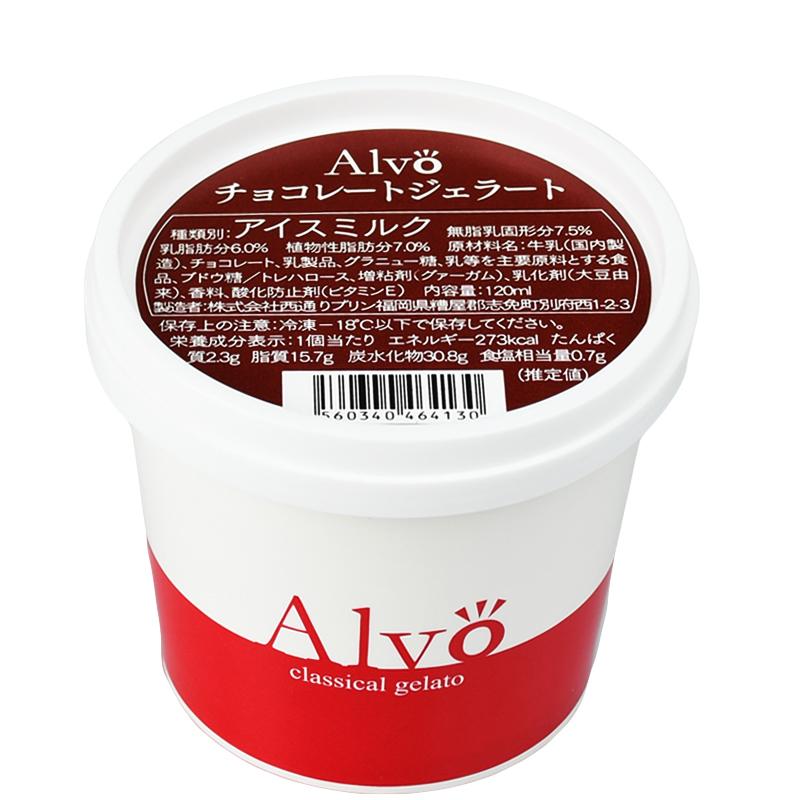 Alvo チョコレートジェラート Chocolate 西通りプリン