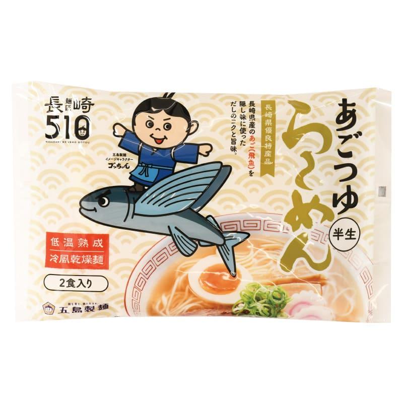 五島製麺 【送料込】あごシリーズ詰合せ AST30