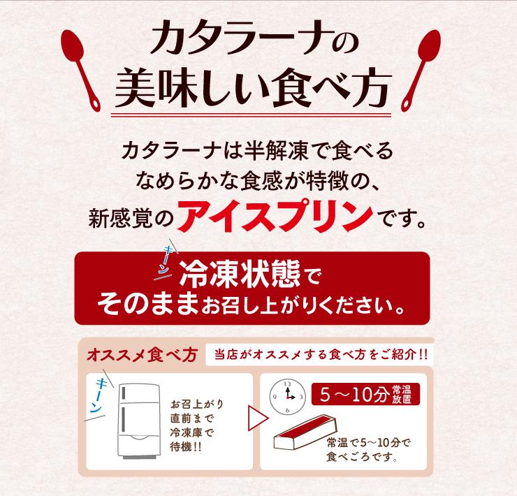西通りプリン 【送料込】フルーツカタラーナセット CL-03【〜9/30迄】
