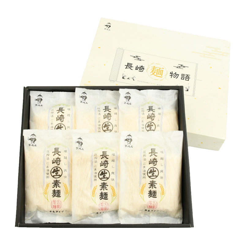 五島製麺 【送料込】長崎半生素麺6袋セット 【季節限定:7/1〜出荷開始】