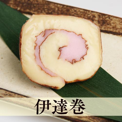 薩摩家 BO-2 蒲鉾折詰(真空)