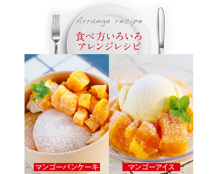 ファイナルセール!アップルマンゴー(2~3個入)