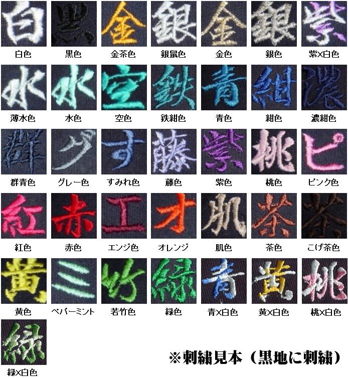 居合道袴刺繍 右尻(1文字当り200円)