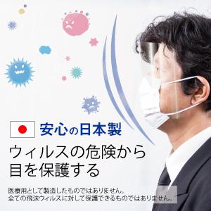 フェイスシールド 目立たない 日本製 50枚 あす楽 フェイスガード 超軽量 国内発送 マスク装着タイプ ウィルス対策 メール便Y