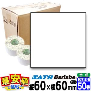 バーラベラベル 白無地 合成サーマル紙 冷凍糊 P60×60 50巻 / SATO(サトー)即日出荷※栄養成分表示・食品表示対応