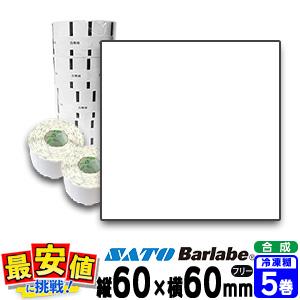 バーラベラベル 白無地 合成サーマル紙 冷凍糊 P60×60 5巻 / SATO(サトー)即日出荷※栄養成分表示・食品表示対応