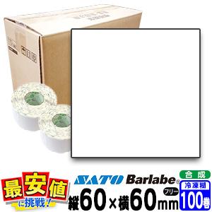 バーラベラベル 白無地 合成サーマル紙 冷凍糊 P60×60 100巻 2箱/ SATO(サトー)即日出荷※栄養成分表示・食品表示対応 HACCP ハサップ