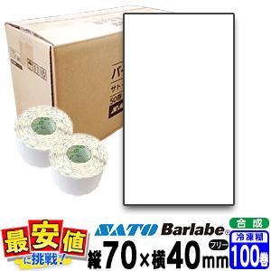 バーラベラベル 白無地 合成サーマル紙 冷凍糊 P70×40 100巻 2箱/ SATO(サトー)即日出荷※栄養成分表示・食品表示対応